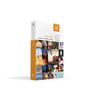 Farsi Bible Study Guide Set