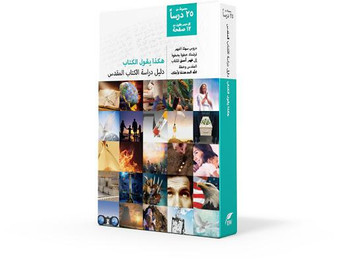 Arabic Bible Study Guide Set