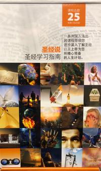 Mandarin Bible Study Guide Set