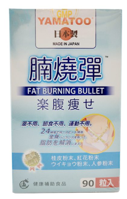 YAMATOO Fat Burning Bullet 90 pcs