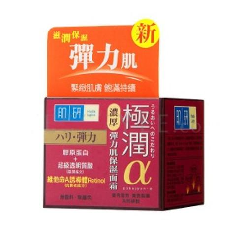 HadaLabo Retinol Pack Cream (50g)