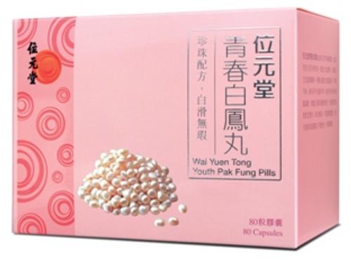 Wai Yuen Tong - Teenage Pak Fung Pill (40 packs)