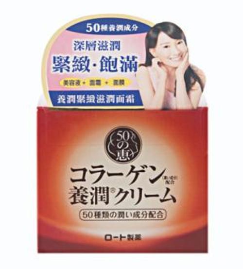 50 Megumi Lifting Face Cream (90g)