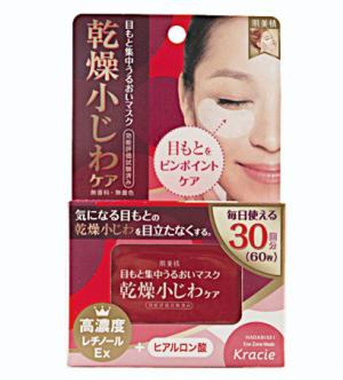 KRACIE Hadabisei Eye Zone Mask (60 sheets)