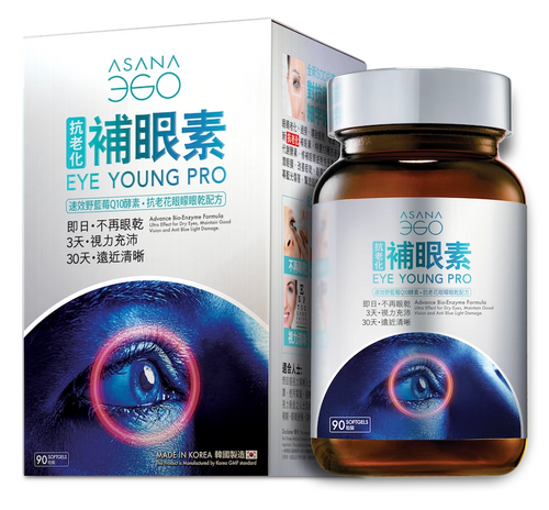 ASANA Eye Young Supreme Formula 補眼素- quick effect wild blueberry Q10 enzyme. Anti-aging eyebrow eye dry recipe (90 capsules)