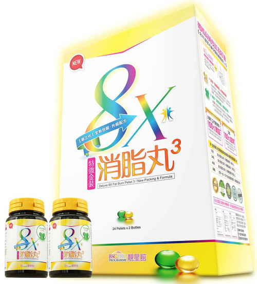 BSC.PRO ® Deluxe 8X Fat Burn Pellet (2014 Version 3: New Packing & Formula) (24 Pellets x 2 packs)