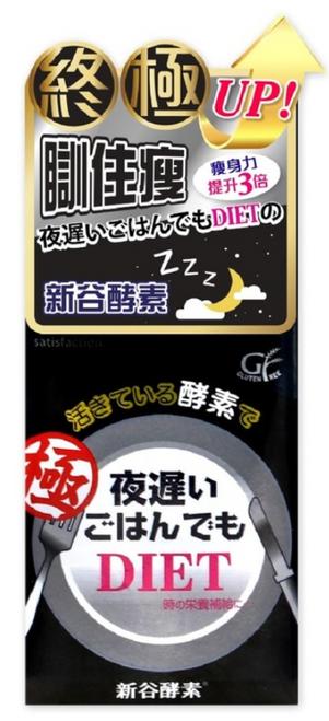 Shinya Koso Night Diet Kiwami 6pcs30bags