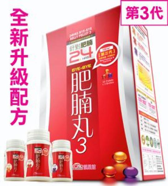 BSC.PRO ® 24 Hours Bye-Bye Belly Pellet - Version 3 (72 Pellets)靚星館 肥腩丸