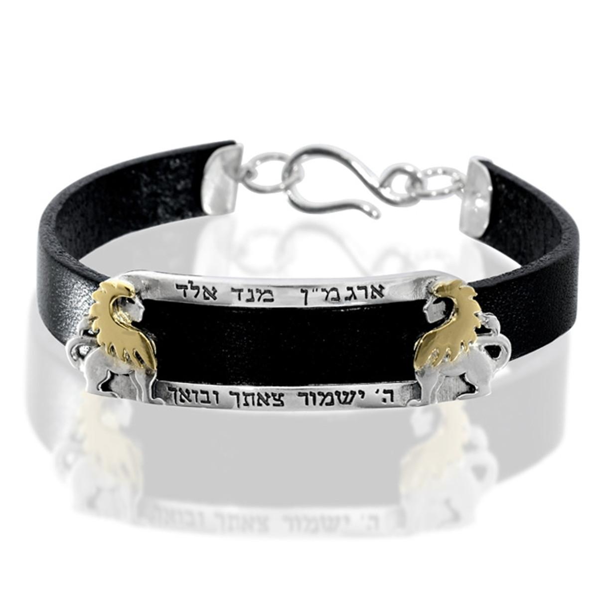 """HaAri """"Ariel"""" Jewish Bracelet for Protection"""