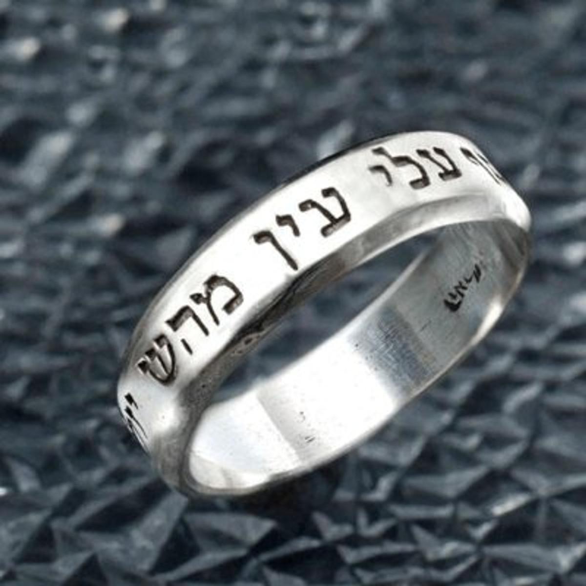 Kabbalah Ring With Ben Porat Prayer