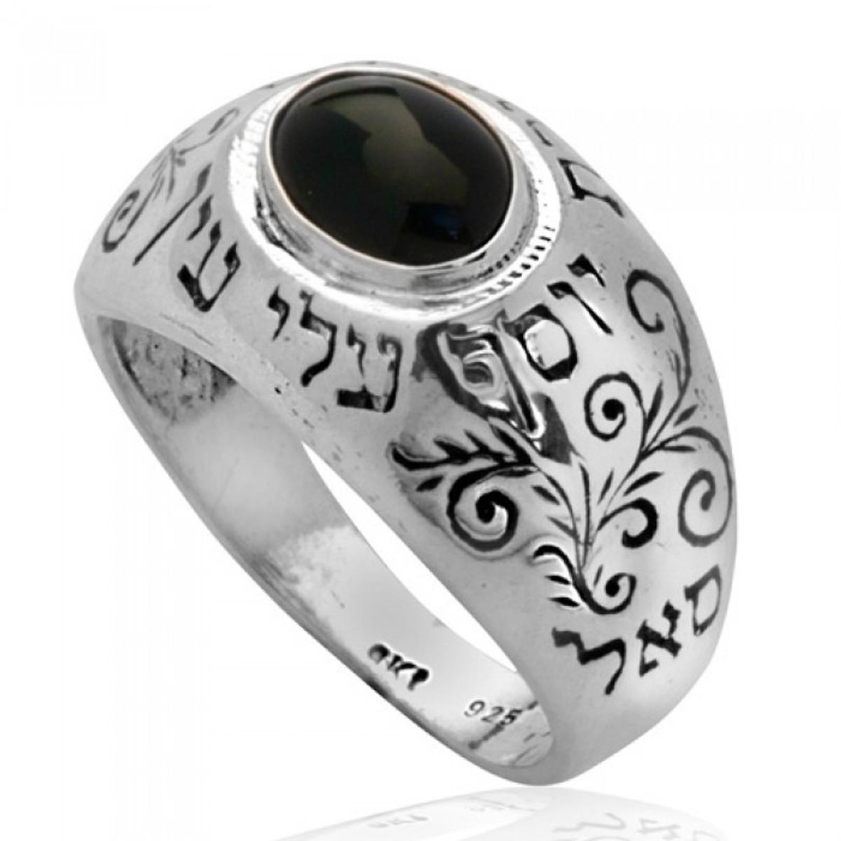 Kabbalah Ben Porat Yosef Ring With An Onyx Inlay