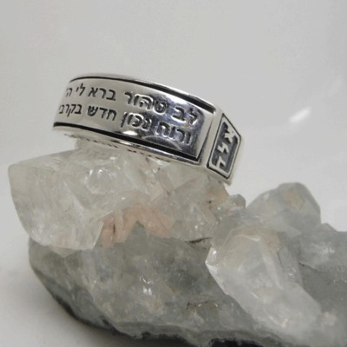 Silver Kabbalah Ring For Renewal
