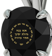 Inspirational Jewelry Black Necklace Silver Ana Beko'ach