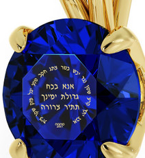 Blue Gold Ana Beko'ach necklace from Inspirational Jewelry