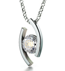 Inspirational Diana Silver Ana Beko'ach Necklace