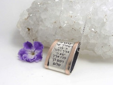 Scroll Silver Kabbalah Pendant With Red Gold Andpriestly Blessing