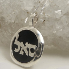 Silver Kabbalah Pendant W/Onyx Stone For Abundance And Prosperity