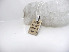 Silver Shema Israel Kabbalah Pendant With Gold For Problem Resolution