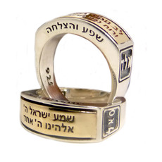 Shema Israel Silver Kabbalah Ring With Gold For Problem Resolution