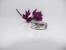 Shema Israel Kabbalah Ring From Silver For Problem Resolution