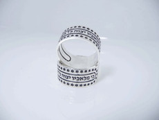 The Lords Kings Prayer Silver Kabbalah Ring Decorated With Stars Of David