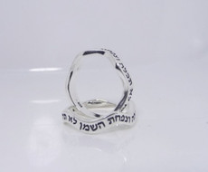 Flour Jar Silver Kabbalah Ring For Abundance And Prosperity