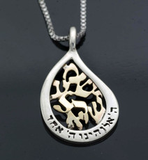 Haari Kabbalah Jewelry Shema Yisrael Necklace