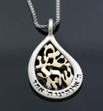 Haari Kabbalah Jewelry Shema Yisrael Necklace