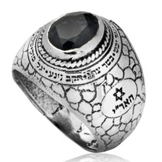 Ana Be Koach Ring By Haari