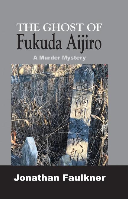 The Ghost of Fukuda Aijiro - eBook