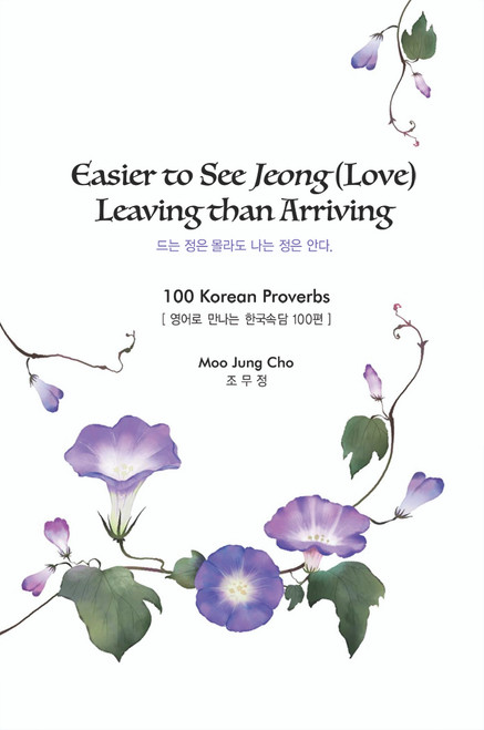 Easier to See Jeong (Love) Leaving Than Arriving (PB)