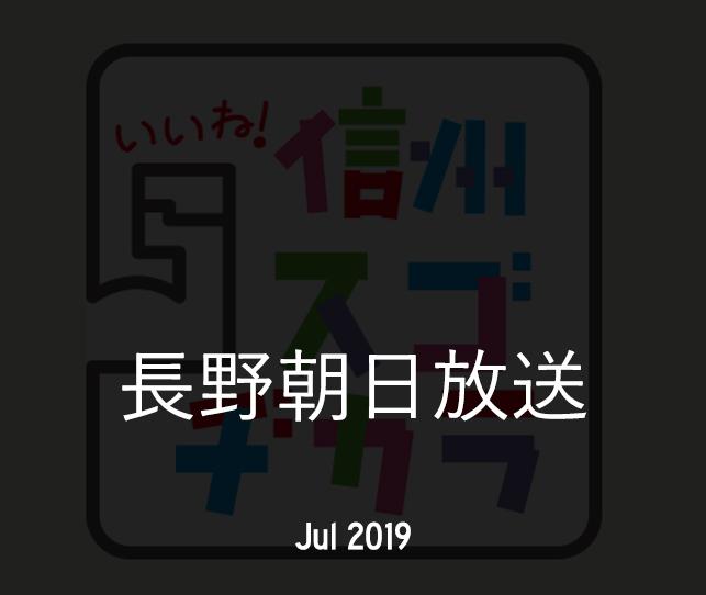 Go Nagano
