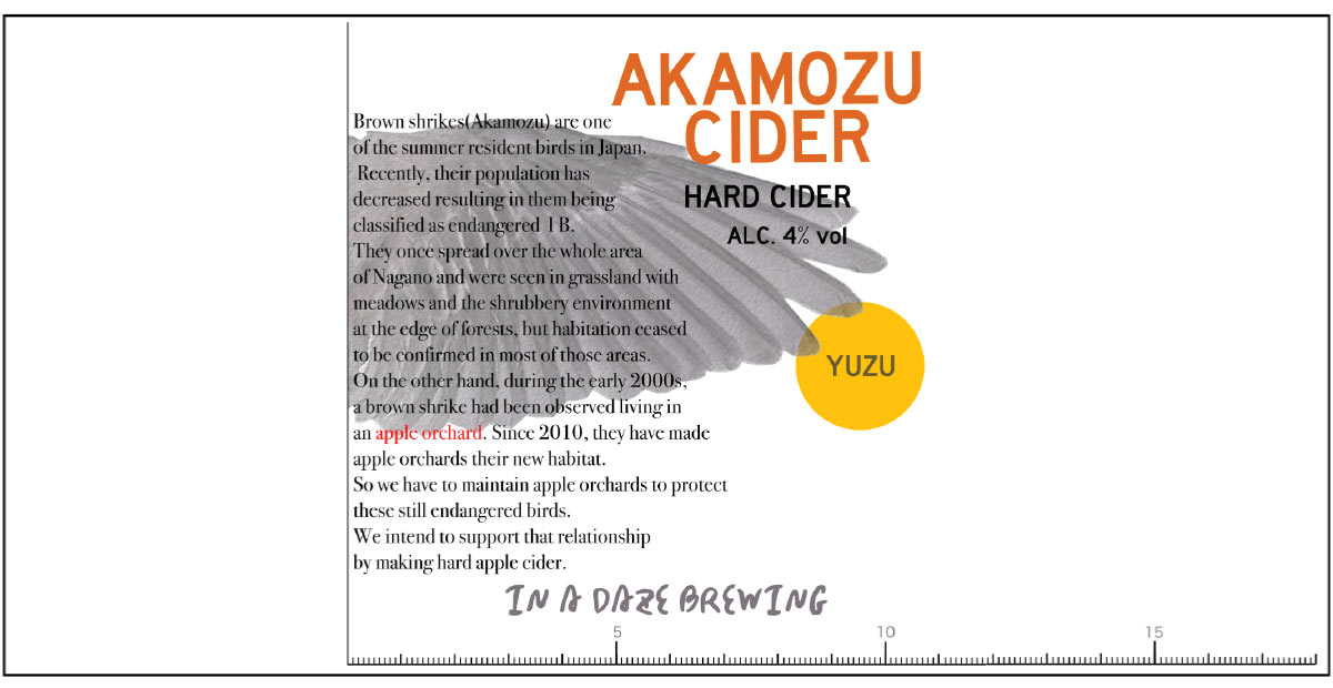 研究チームが撮影した実際のアカモズの羽のデザインに、柚子の色をアクセントに加えました