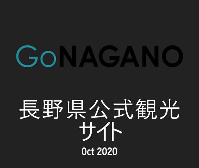 Go Nagano Oct 2020