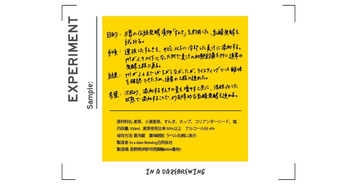 試験醸造のため、実験ノートにポストイットで記録をしたイメージ