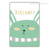Birthday Green Mouse Wall Art