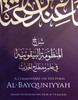 A Commentary On The Poem Al-Bayquniyyah -Shaykh Muhammad al-Uthaymin