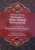 The Creed of the Ahlus-Sunnah Wal-Jama'ah By Shaykh Muhammad al-Uthaymeen