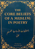 The Core Beliefs Of A Muslim: Quiz Cards