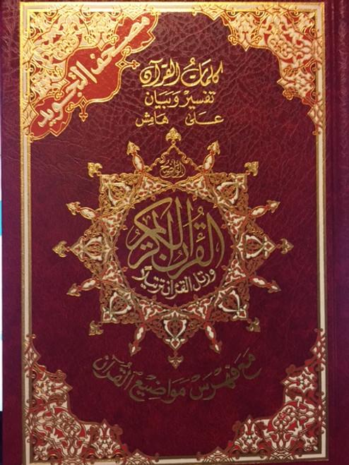 Mushaf (Arabic Qur'aan)  Med. / Hardback