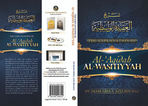 The Explanation Of Al-Aqidah Al-Wasitiyyah by Imam Abdul Aziz Bin Baaz