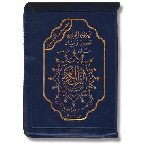Color Coded Tajweed Qur'an With Zipper / Pkt. Size