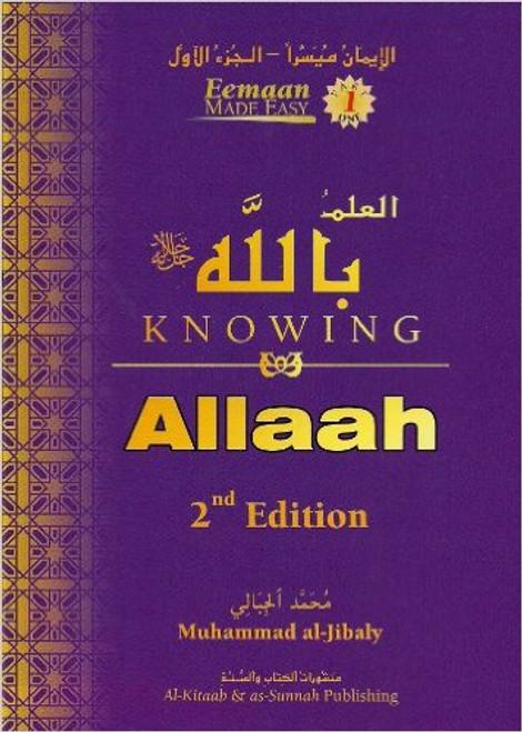 Knowing Allah (Eemaan Series / Book 1) -Muhammad al-Jibaly