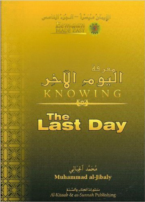 Knowing The Last Day (Eemaan Series / Book 5) -Muhammad al-Jibaly