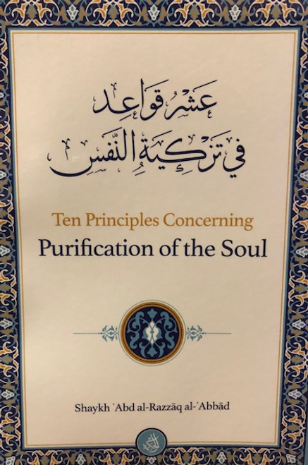 Ten Principles Concerning Purification Of The Soul By Shaykh Abdur Razzaq al-Abbaad
