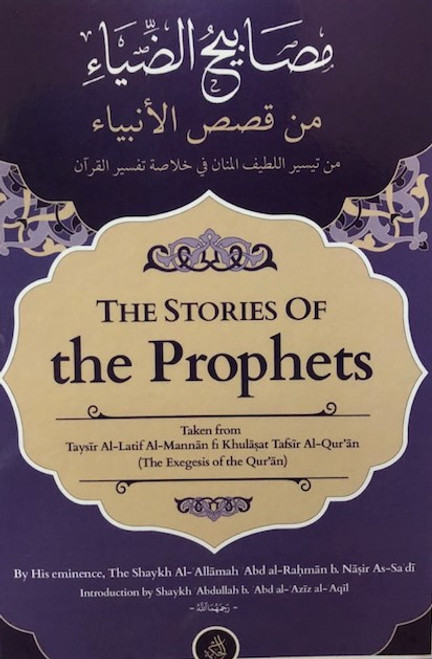 The Stories Of The Prophets By Shaykh Abdur Rahman as-Sa'dee