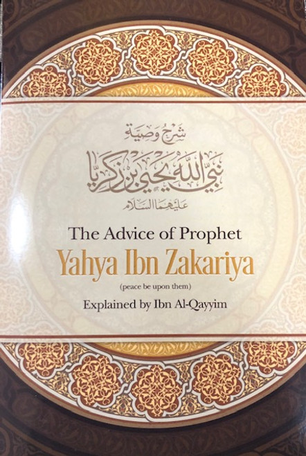The Advice Of Prophet Yahya Ibn Zakariya Explain By Ibn Al-Qayyim