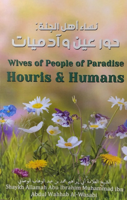 Wives of People of Paradise Houris and Humans By Shaykh Muhammad ibn Abdul Wahhab Al-Wasabi