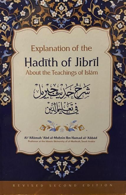 Explanation Of The Hadith Of Jibril (Revised Second Edition) By AL-'ALLAMAH'ABDUL MUHSIN IBN HAMAD AL-ABBAD