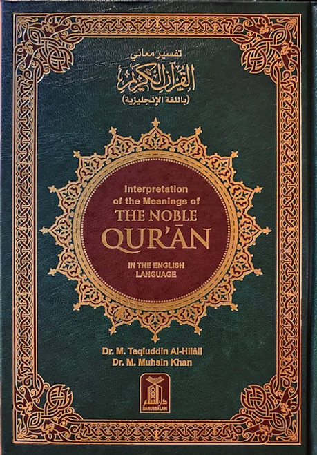 The Noble Quran With Larger Text Size
